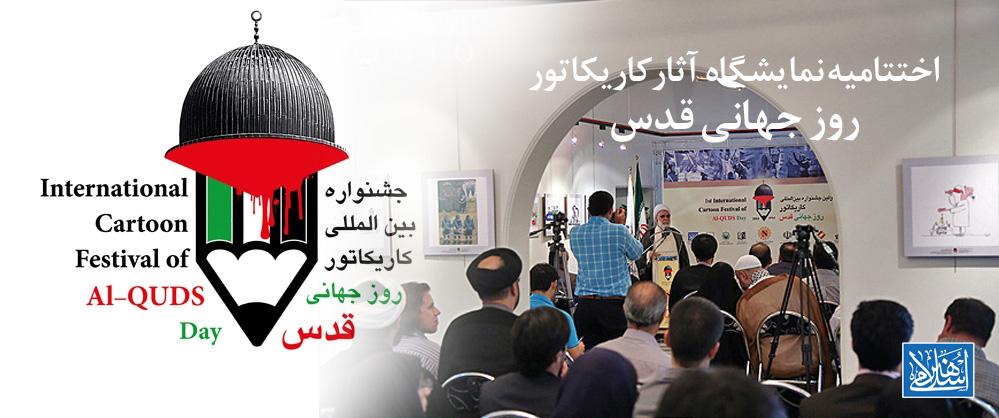 اختتامیه اولین جشنواره بینالمللی کاریکاتور روز قدس برگزار شد