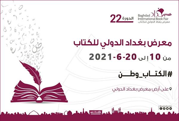 Photos: 22nd Baghdad Intl. Book Fair
