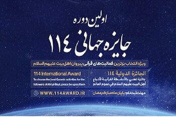 """Submitting more than 500 works to Secretariat of International """"World Prize 114""""/ Judging started in final stage"""