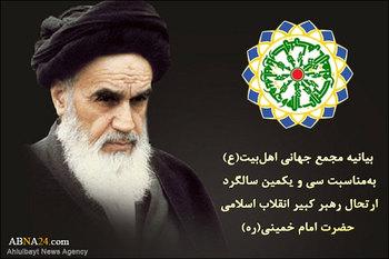 بیانیه مجمع جهانی اهلبیت(ع) بهمناسبت سی و یکمین سالگرد ارتحال رهبر کبیر انقلاب اسلامی حضرت امام خمینی(ره)