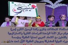 تنظيم مهرجان الطفولة الأول تحت عنوان