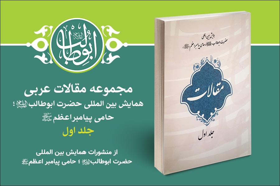 Uluslararası Hz. Ebu Talib (a.s) Konferansı Eserleriyle Tanışma / Arapça Makale Mecmuasının İlk 5 Cildi