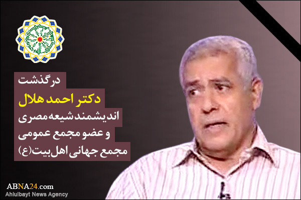 Dr. Ahmed Hilal, Egyptian Shiite thinker passed away