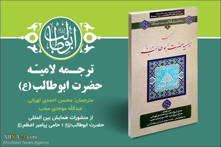 """""""Uluslararası Hz. Ebu Talib (a.s) Konferansı"""" Yayınlarıyla Tanışma / 2. Serdar Kabuli'nin """"Lamiye"""" Kasidesinin Tercümesi"""