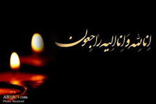 پیام تسلیت دبیرکل مجمع اهل بیت(ع) هندوستان در پی درگذشت
