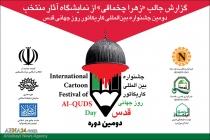 ویدئو/ گزارش جالب «زهرا چخماقی» از نمایشگاه آثار منتخب دومین جشنواره بینالمللی کاریکاتور روز جهانی قدس