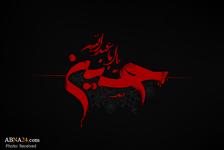 وبینار «قیام اباعبدالله الحسین(ع) از منظر علمای اهل سنت» برگزار میشود + پوستر