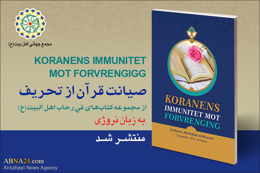 """Book titled """"Protecting Quran from Distortion"""" published in Norwegian"""