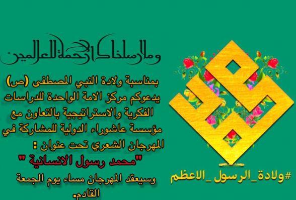 دعوة للمشاركة في المهرجان الشعري تحت عنوان