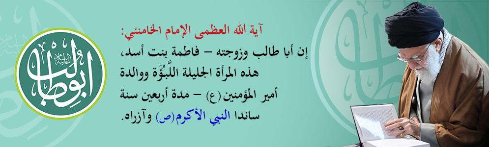 ayat allah khmeneie