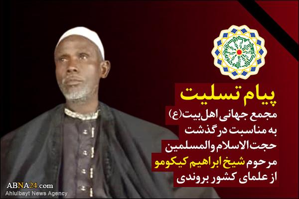 ABWA message of condolences on demise of a Burundian Shiite cleric Sheikh Ibrahim Kikomo