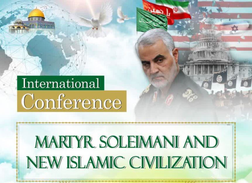 With participation of AhlulBayt (a.s.) World Assembly; International conference of