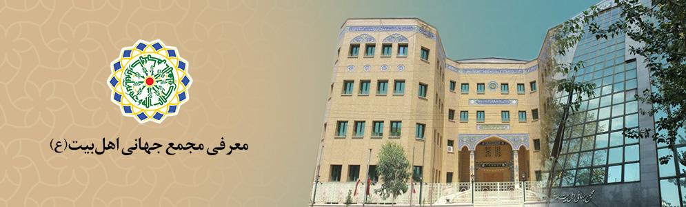 مجمع جهانی اهل بیت علیهم السلام در عرصه هنر و رسانه