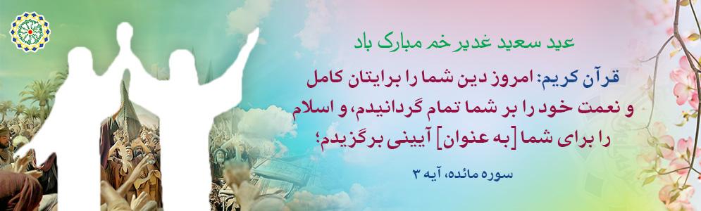 Eid Ghadir Khom PE