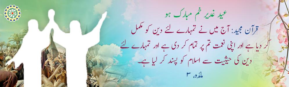 Eid Ghadir Khom UR