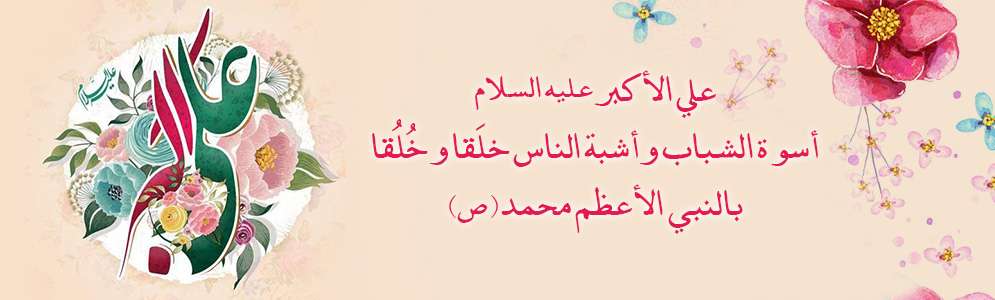 Hazrat-Ali-Akbar