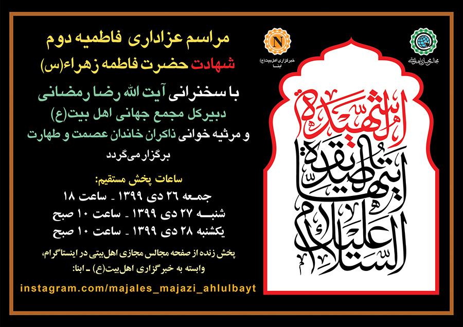 مراسم عزاداری فاطمیه دوم با سخنرانی آیت الله رمضانی برگزار میشود