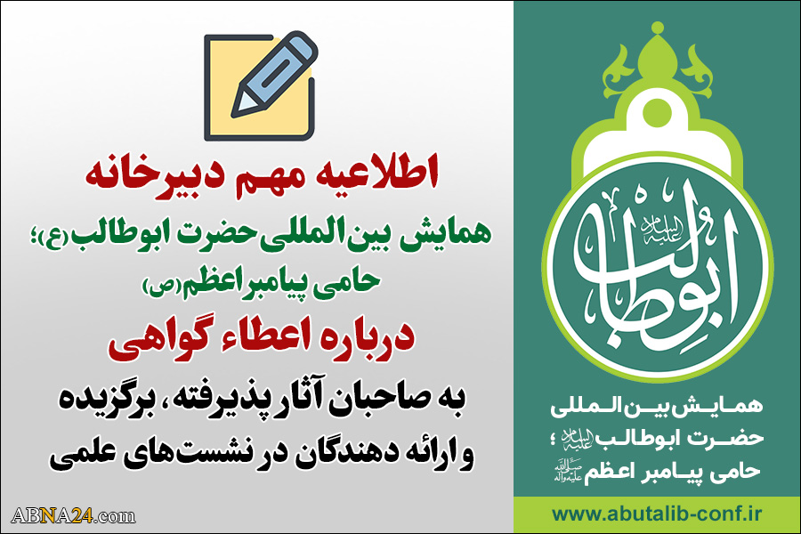 Important announcement of secretariat of Hazrat Abu Talib (a.s.) conference, on issuance of certificates to participants