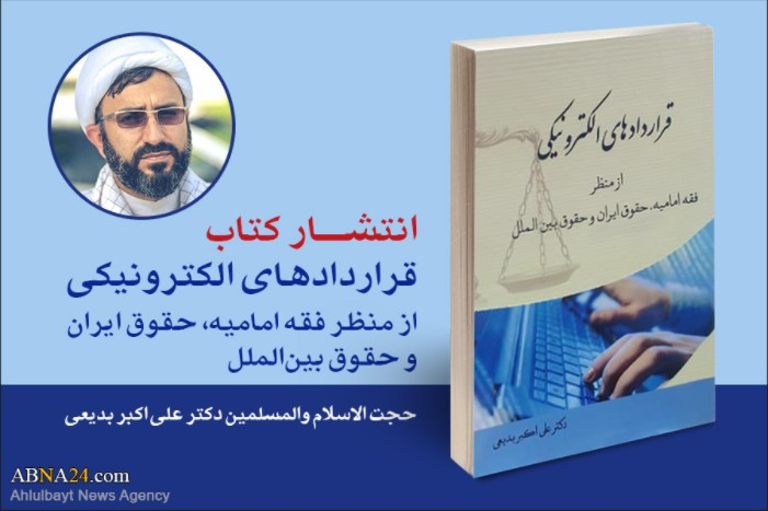 """""""Electronic contracts from the perspective of Imamiyeh jurisprudence"""" published"""