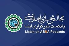 پادکست / گزیدهای از سخنرانی آیت الله «رضا رمضانی» در بیست و یکمین مجلس مجازی اهلبیتی