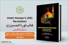"ABWA published book ""Imam Hussain's (a.s.) Revolution"" by Allameh Shams Al-Din,"