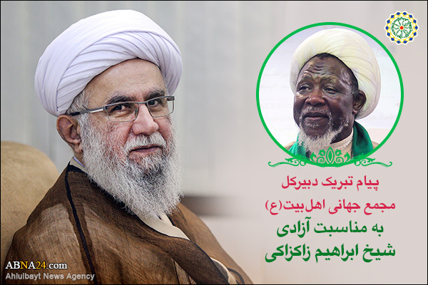 Secretary-General of the AhlulBayt (a.s.) World Assembly congratulated Sheikh Zakzaky's release