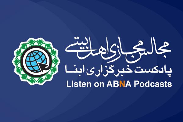پادکست / گزیدهای از سخنرانی آیت الله «سید احمد خاتمی» در بیست و نهمین مجلس مجازی اهلبیتی