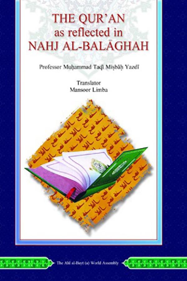 the-quran-as-reflected-in-nahj-al-balaghah