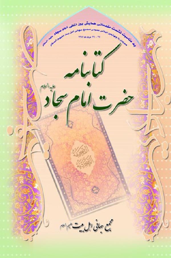 کتابنامه-امام-سجاد-علیه-السلام