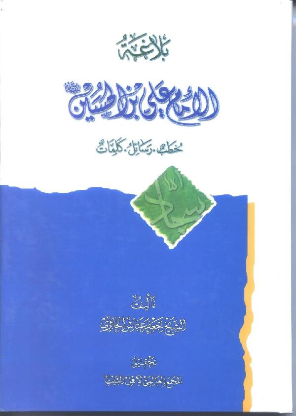 بلاغة-الإمام-علي-بن-الحسين-ع