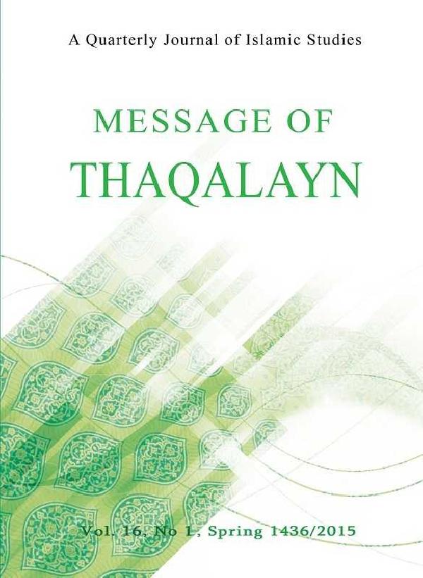 message-of-thaqalayn-vol-16-no-1