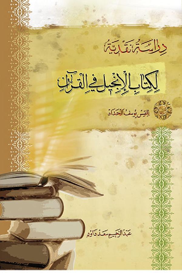 دراسة-نقدية-لكتاب-الإنجيل-في-القرآن-للقس-يوسف-الحدّاد