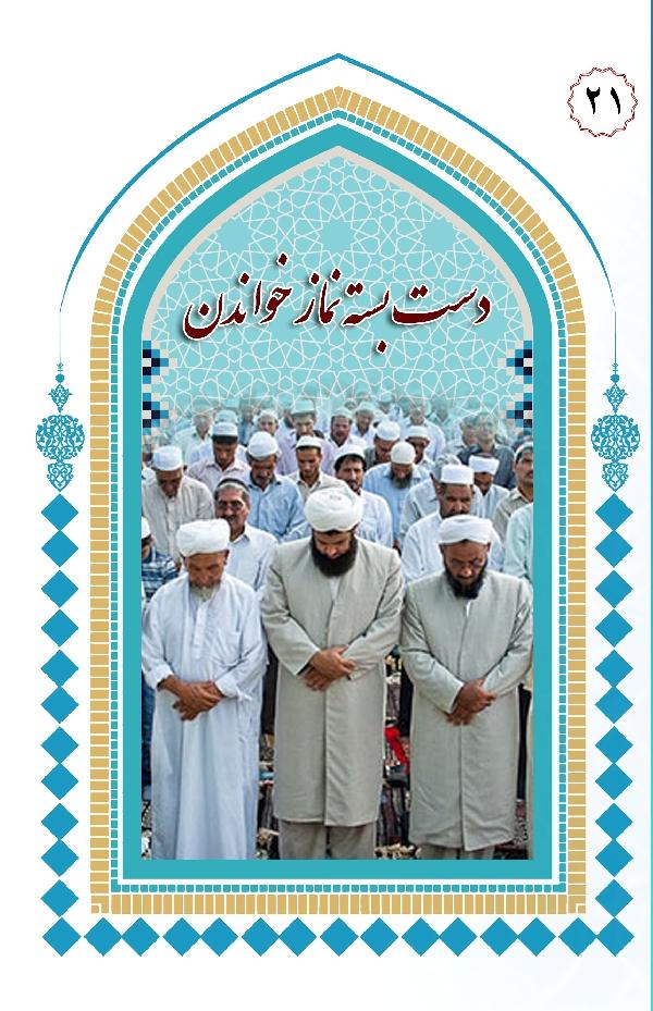 در-مکتب-اهل-بیت-علیهم-السلام-ج-21-دست-بسته-نماز-خواندن