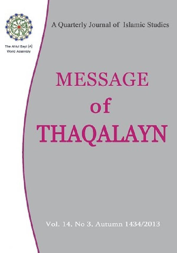 message-of-thaqalayn-vol-14-no-3