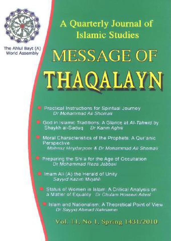message-of-thaqalayn-vol-11-no-1