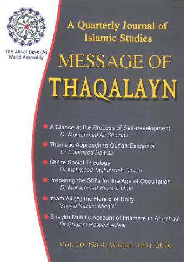 message-of-thaqalayn-vol-10-no-4