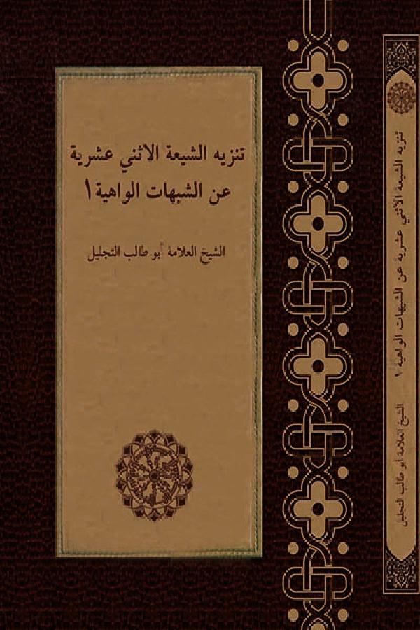 تنزيه-الشيعة-الاثني-عشرية-عن-الشبهات-الواهية-ج1