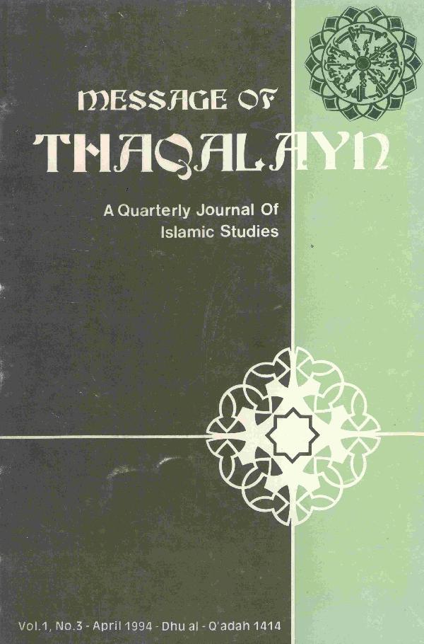 message-of-thaqalayn-vol-1-no-3