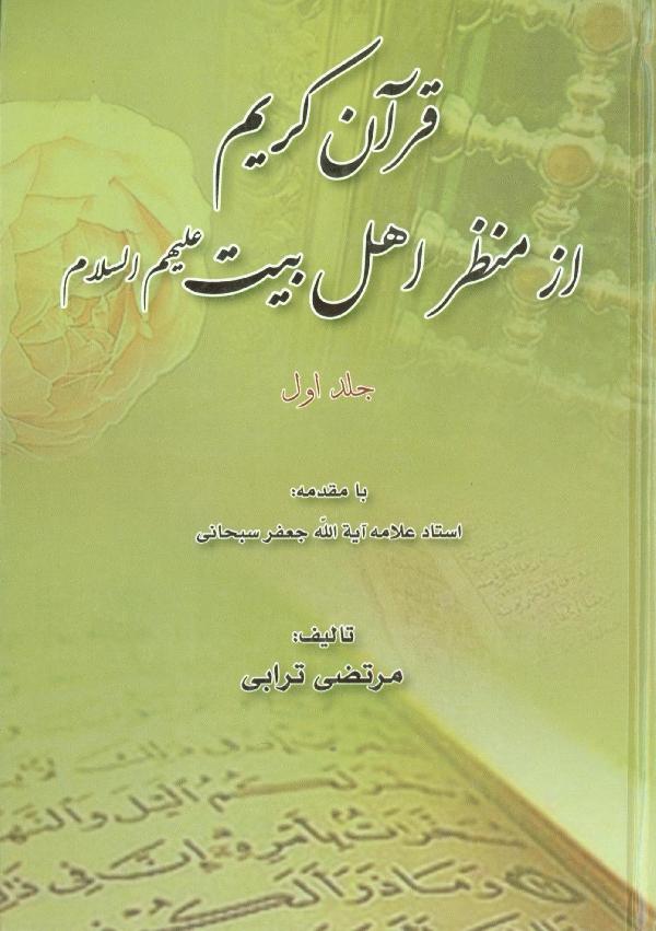 قرآن-کریم-از-منظر-اهل-بیت-علیهم-السلام-جلد1