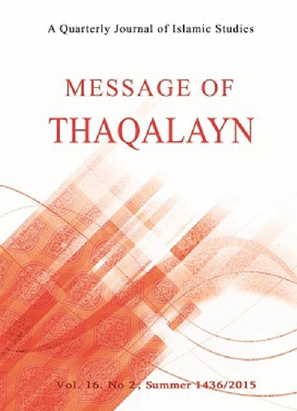 message-of-thaqalayn-vol-16-no-2