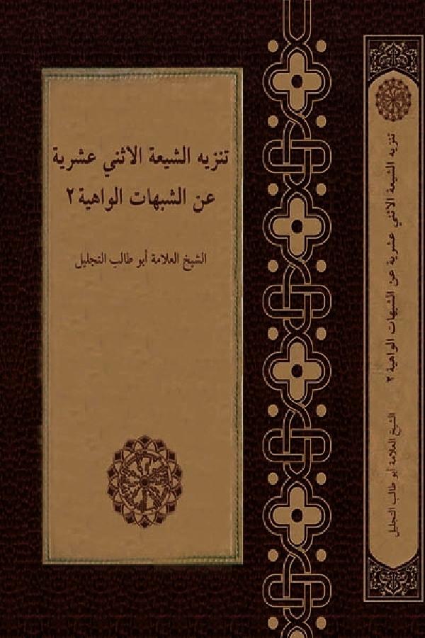 تنزيه-الشيعة-الاثني-عشرية-عن-الشبهات-الواهية-جلد-الثانیه