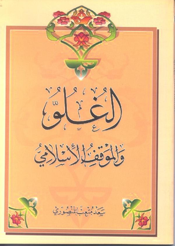 الغلو-و-الموقف-الاسلامي