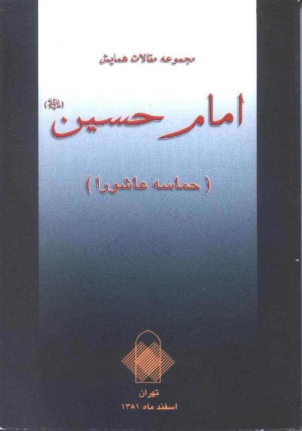 مجموعه-مقالات-همایش-امام-حسین-علیهالسلام-5-حماسه-عاشورا