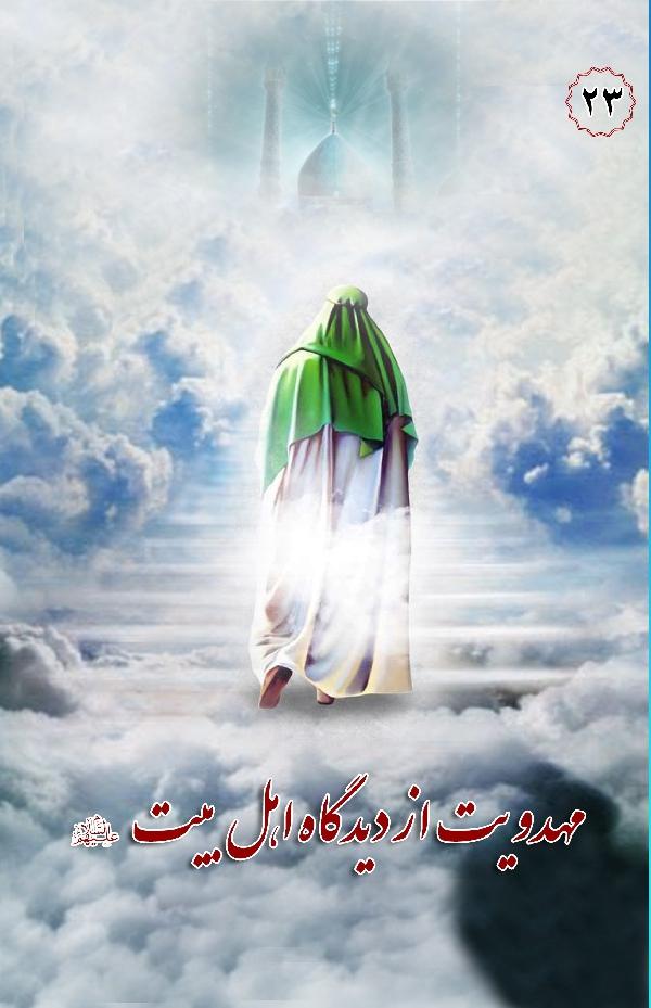 مهدویت-از-دیدگاه-اهل-بیت-علیهم-السلام