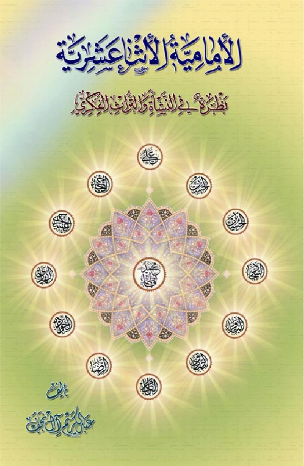 الإمامية-الإثنا-عشرية-نظرية-في-النشأة-و-التراث-الفكري