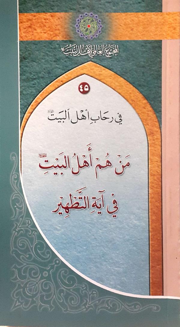 في-رحاب-أهل-البيت-عليهم-السلام-45-من-هم-اهل-أهل-البيت-عليهم-السلام-في-آية-التطهير