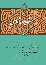شیعه-شناسی-58-فصلنامه-علمی-پژوهشی