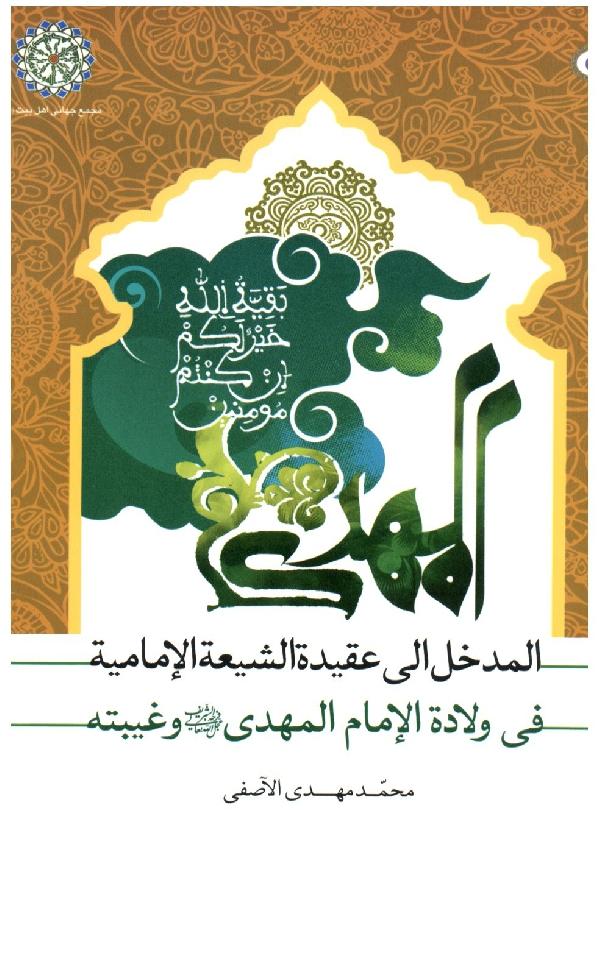 المدخل-إلى-عقيدة-الشيعة-الإمامية-في-ولادة-إلامام-المهدي-عج-وغيبته