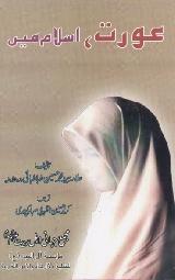 عورت،-اسلام-میں