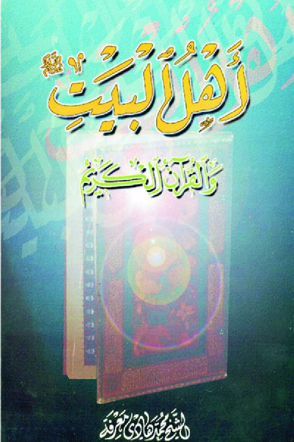 أهلالبيت-عليهمالسلام-و-القرآن-الكريم